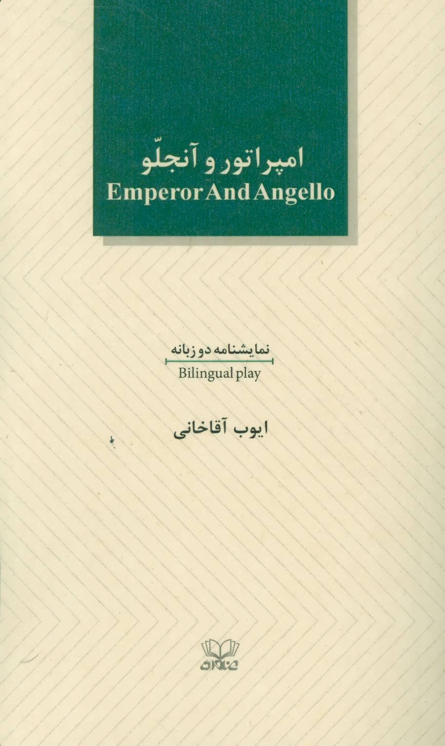امپراطور و آنجلو (2زبانه)