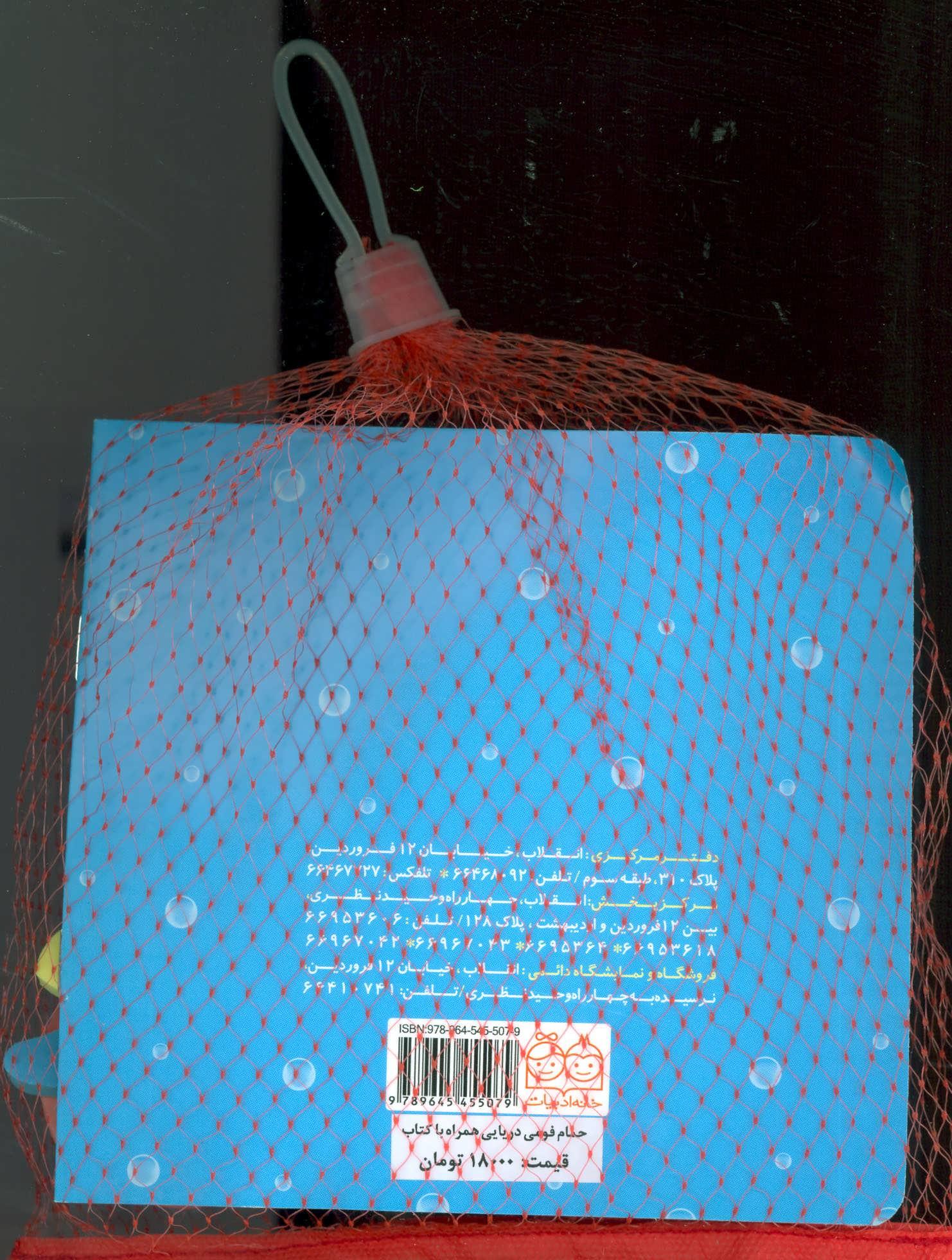 کتاب کار پیش از حمام با فومی حیوانات دریایی