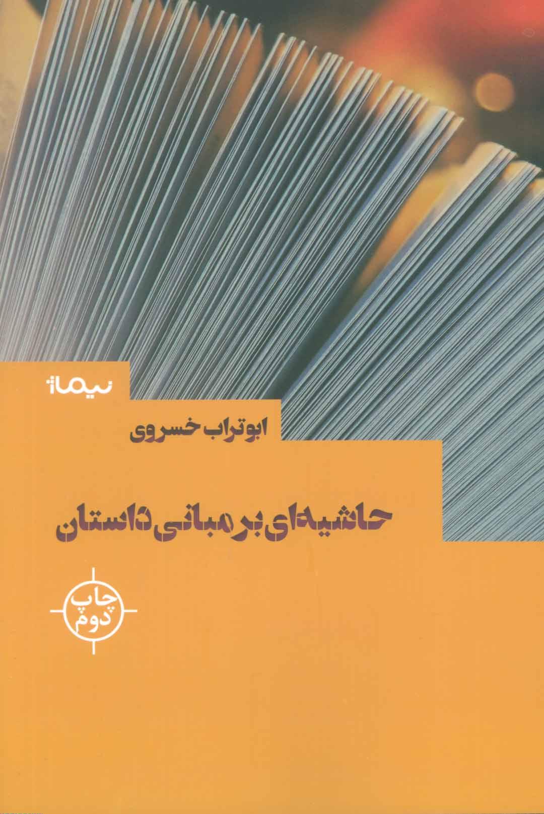 حاشیه ای بر مبانی داستان (کتاب بوطیقا)