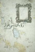 رویای بی قرار (ادبیات برتر،رمان96)
