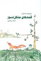 قصه های جنگل نسوز (مجموعه داستان)