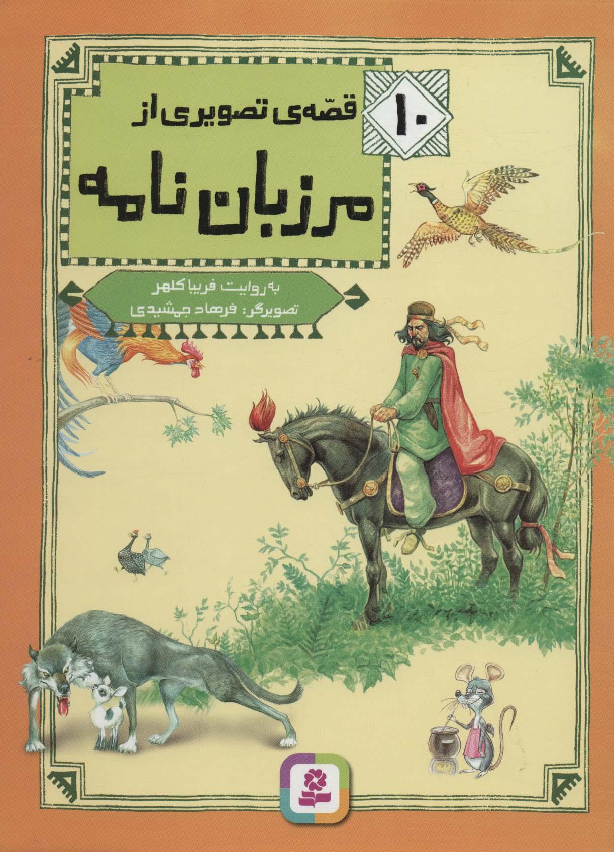 10 قصه ی تصویری از مرزبان نامه (گلاسه)