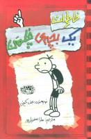 مجموعه خاطرات یک بچه ی چلمن (14جلدی)