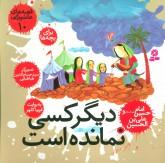 قصه های عاشورا10 (دیگر کسی نمانده است،امام حسین (ع) و علی بن الحسین)،(گلاسه)