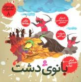 قصه های عاشورایی 8 (بانوی دشت،امام حسین (ع) و زینب)،(گلاسه)
