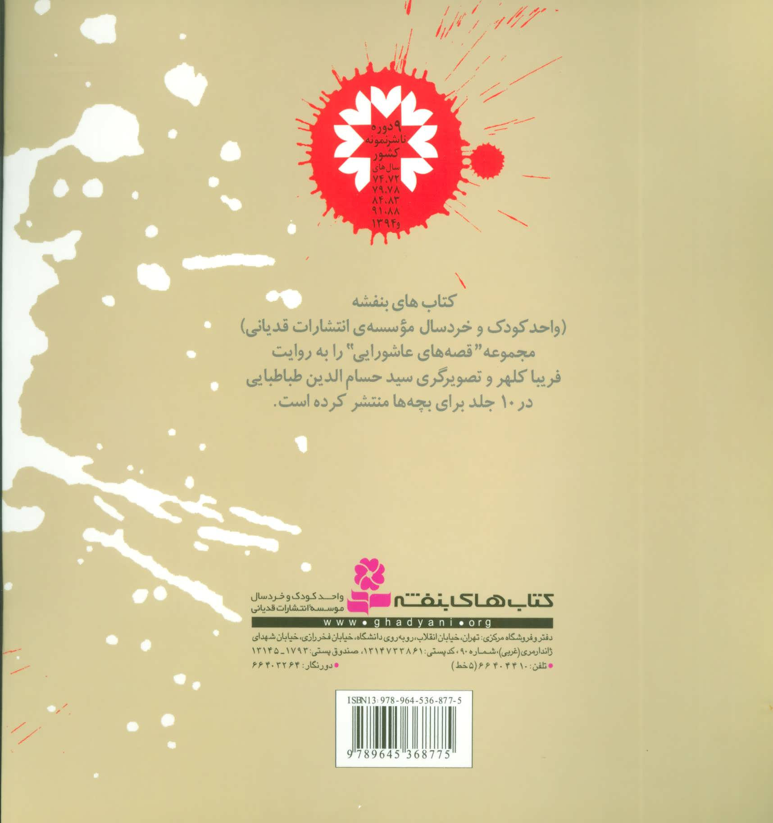 قصه های عاشورایی 8 (بانوی دشت،امام حسین (ع) و زینب)
