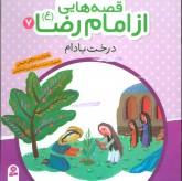 قصه هایی از امام رضا (ع) 7 (درخت بادام)،(گلاسه)