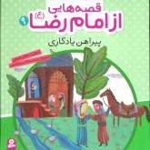 قصه هایی از امام رضا (ع) 9 (پیراهن یادگاری)،(گلاسه)