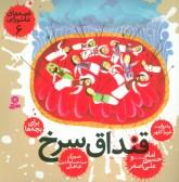 قصه های عاشورایی 6 (قنداق سرخ،امام حسین(ع) و علی اصغر)،(گلاسه)