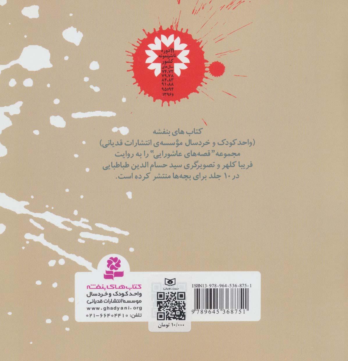قصه های عاشورایی 6 (قنداق سرخ،امام حسین(ع) و علی اصغر)