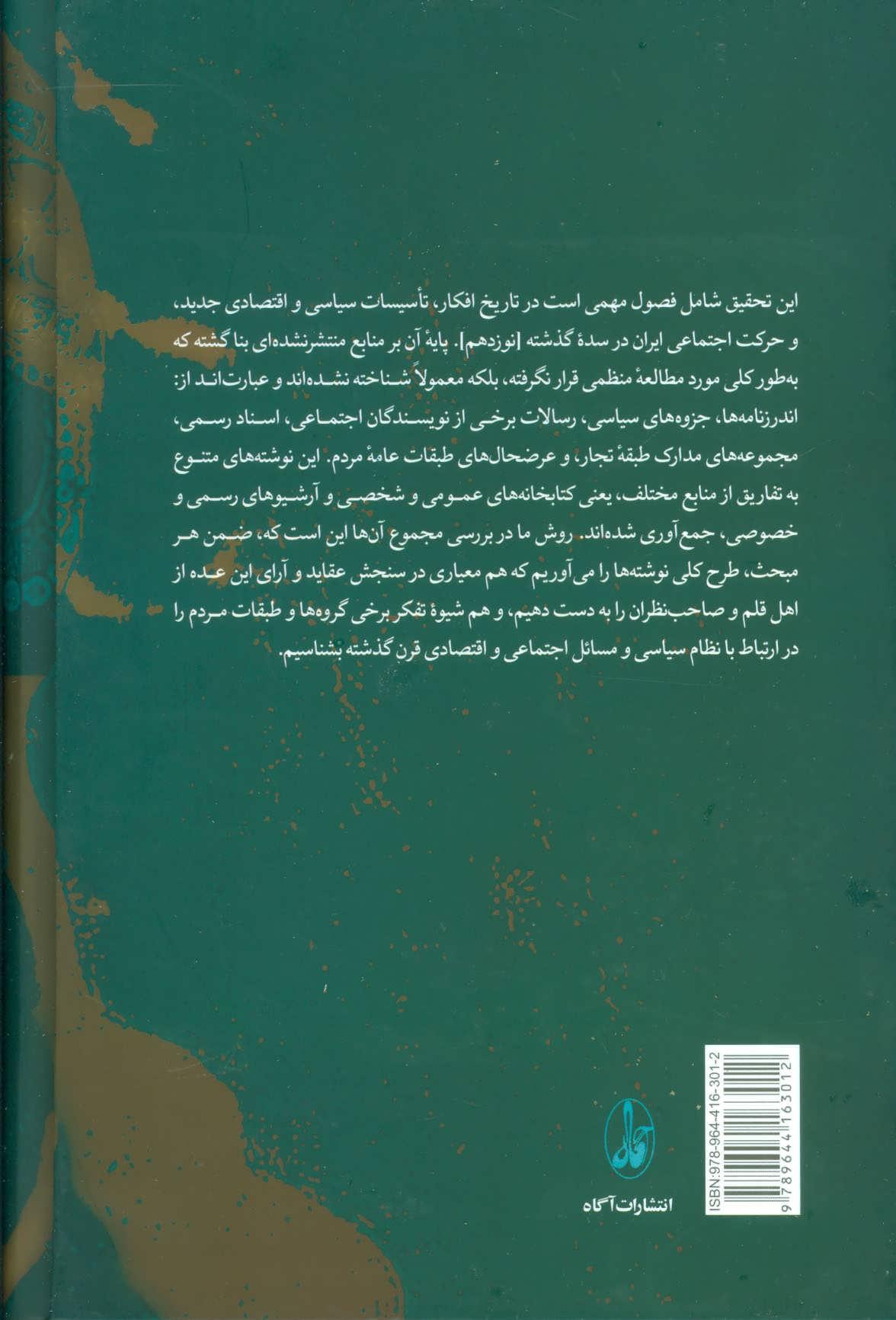 افکار اجتماعی،سیاسی و اقتصادی در آثار منتشر نشده دوران قاجار