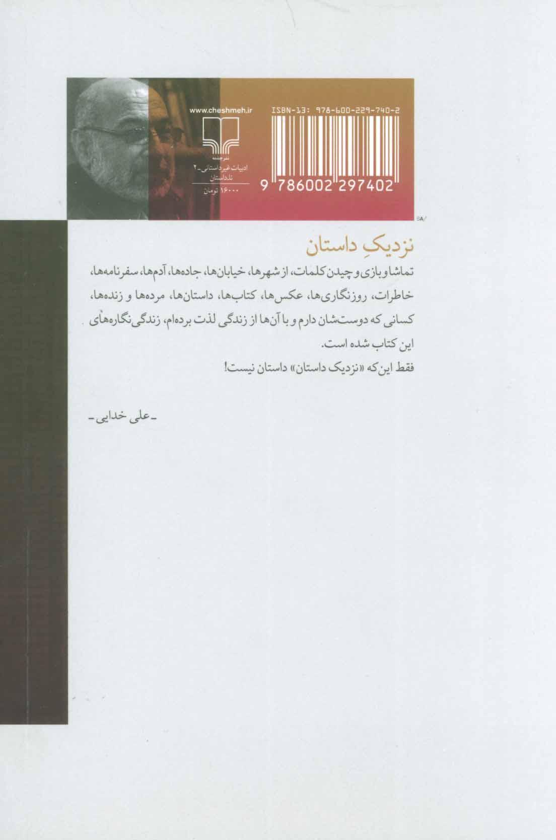 نزدیک داستان (نا-داستان 2)