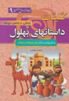 مجموعه هزار سال داستان 9 (کلیات داستانهای بهلول:عاقلی در لباس دیوانه)