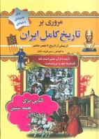 مروری بر تاریخ کامل ایران (از پیش از تاریخ تا عصر حاضر)