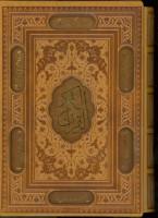 قرآن کریم اشرفی (4رنگ،باقاب،چرم،لب طلایی،لیزری)