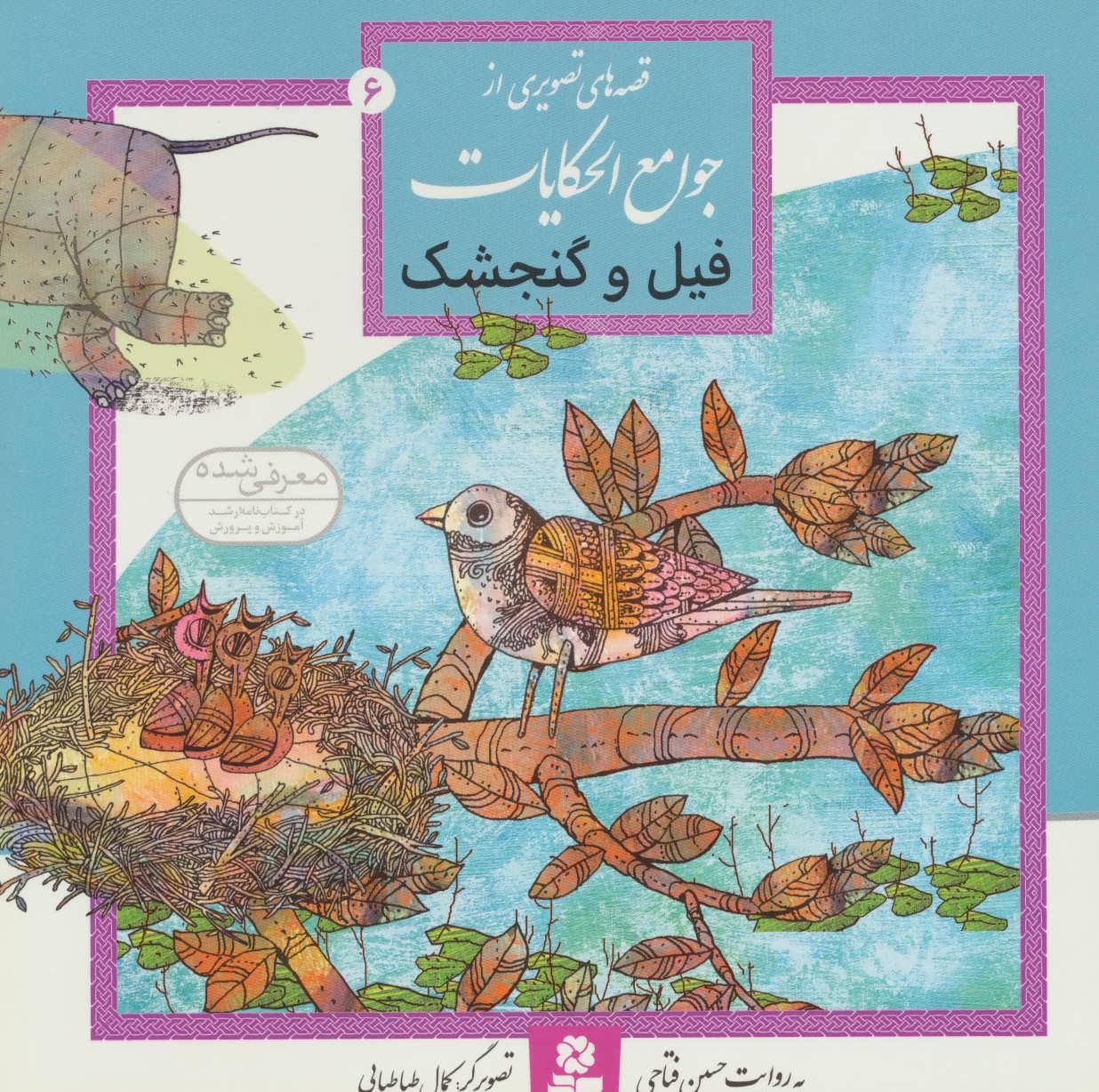 قصه های تصویری از جوامع الحکایات 6 (فیل و گنجشک)،(گلاسه)