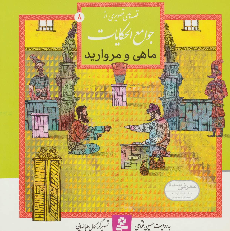 قصه های تصویری از جوامع الحکایات 8 (ماهی و مروارید)،(گلاسه)