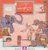 قصه های تصویری از جوامع الحکایات 9 (سلیمان و خارپشت)،(گلاسه)