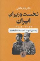 نخست وزیران ایران (1357-1285)،(از مشیرالدوله…،سیدضیا تا بختیار)