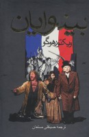 بینوایان (2جلدی،باقاب)