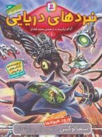 نبردهای دریایی 1 (4 گانه ی اول:ورود هیولاها (سفالوکس،ماهی مرکب رایانه ای))