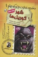 مجموعه دفترچه خاطرات چارلی کوچولو (12جلدی)