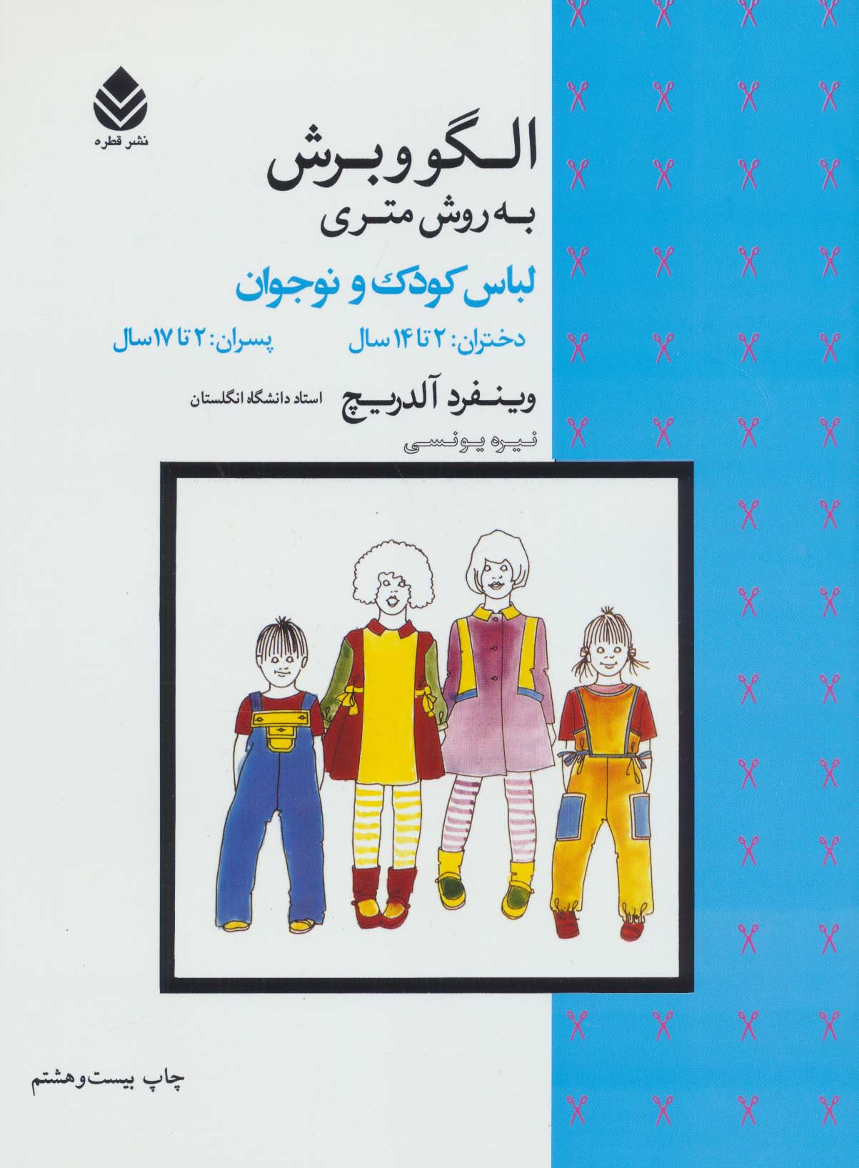 الگو و برش به روش متری (لباس کودک و نوجوان)