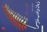 زبان و ادب فارسی