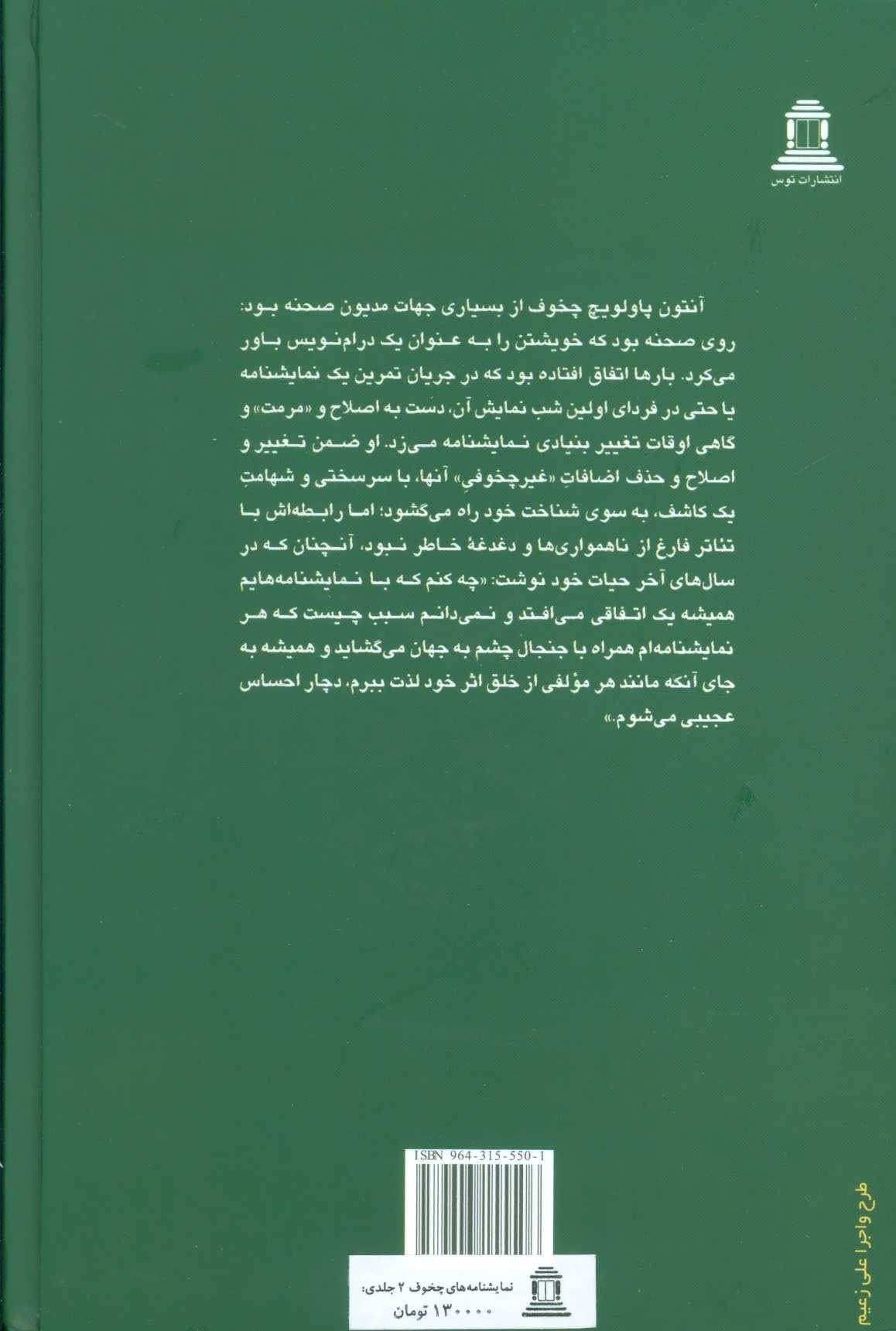 مجموعه آثار چخوف:نمایشنامه ها (جلدهای 6و7)،(2جلدی)