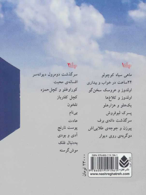 گزیده قصه های صمد بهرنگی (2جلدی،باقاب)