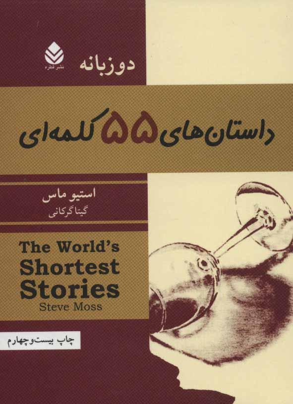 داستان های 55 کلمه ای (2زبانه)