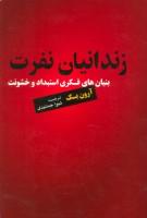 زندانیان نفرت (بنیان های فکری استبداد و خشونت)