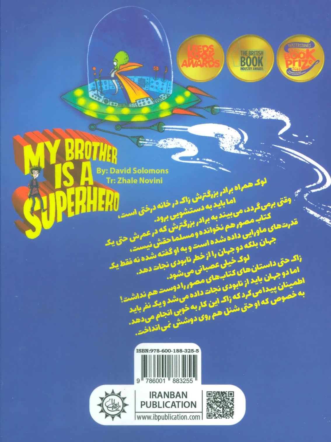 برادرم سوپر قهرمانه