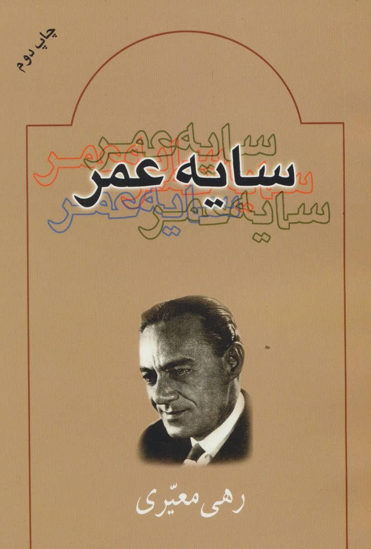 سایه عمر