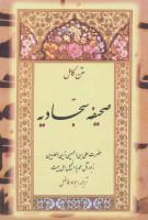 صحیفه سجادیه (متن کامل)