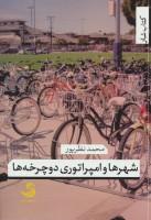شهرها و امپراتوری دوچرخه ها (کتاب شار29)