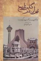 تهران در گذر تاریخ (از طهران دیروز تا تهران بزرگ امروز)