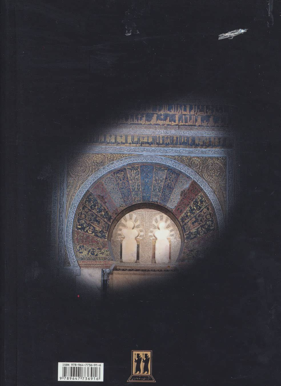 تمدن اسلام و عرب