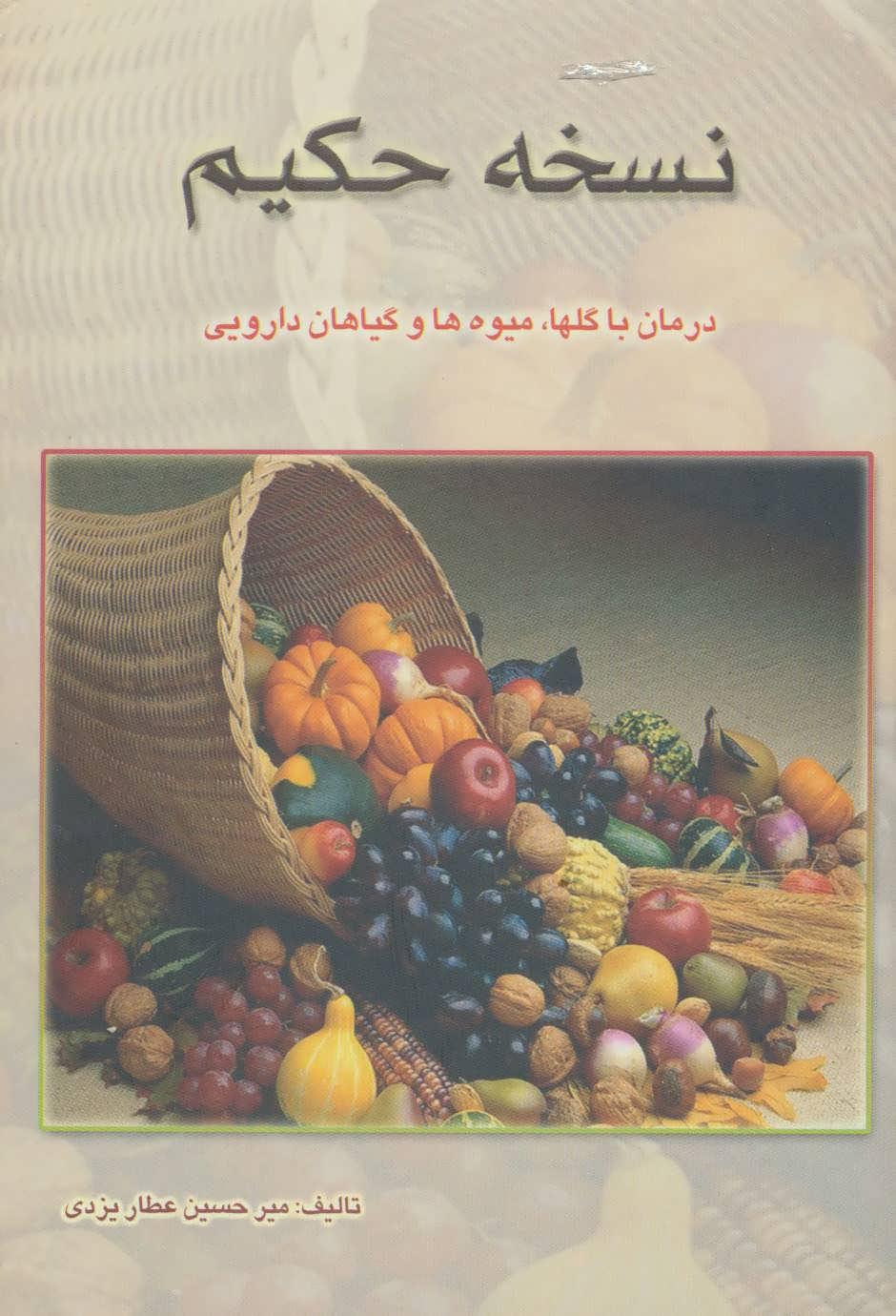 نسخه حکیم (درمان با گلها،میوه ها و گیاهان دارویی)