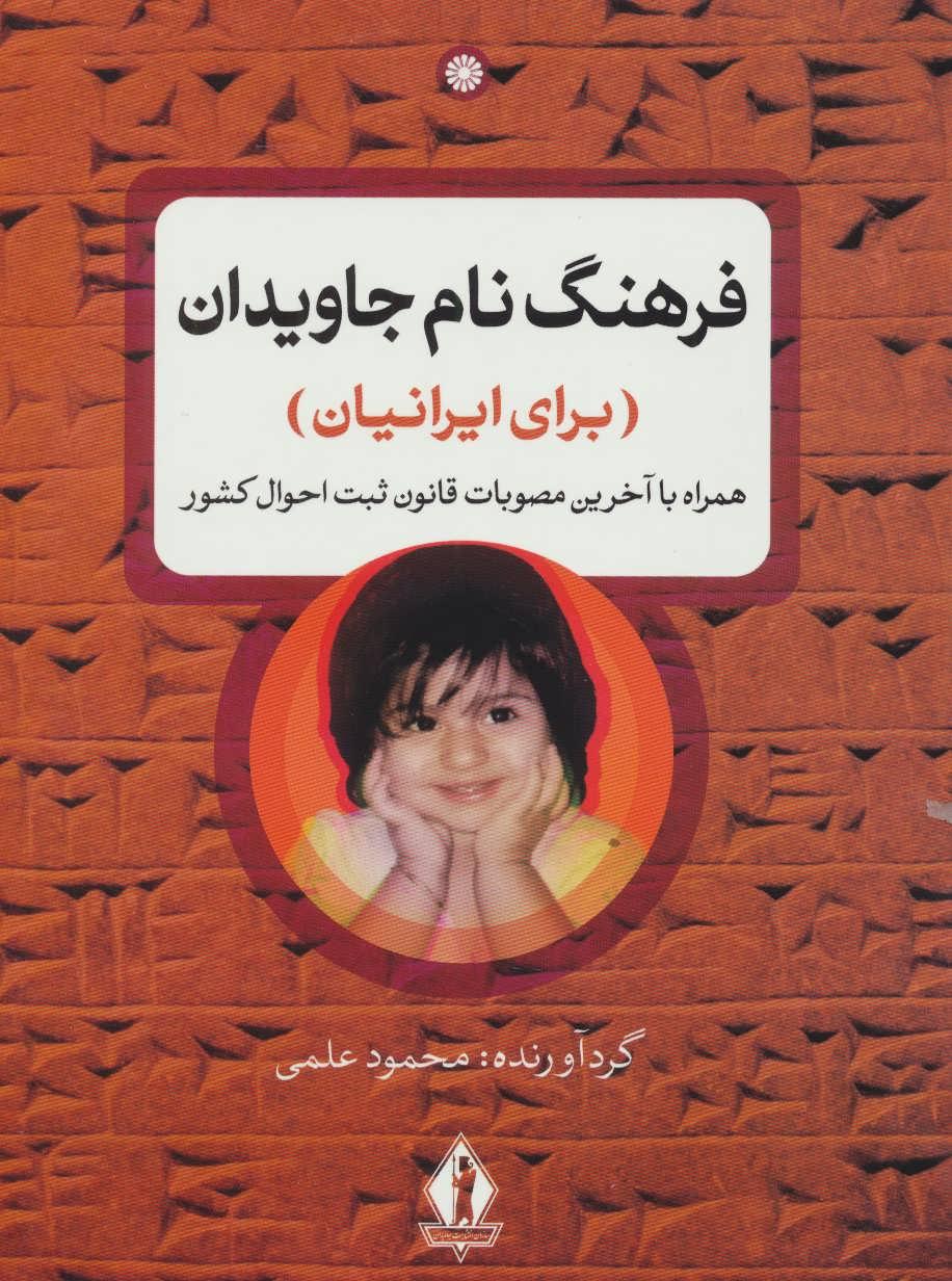 فرهنگ نام جاویدان (برای ایرانیان)