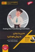 فیلم آموزشی مدیریت زمان به روش خودتان! (جادوی مدیریت در60 دقیقه)،(باقاب)