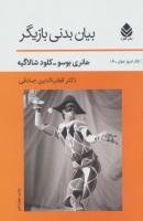 بیان بدنی بازیگر (تئاتر امروز جهان21)