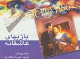 بازیهای عاشقانه