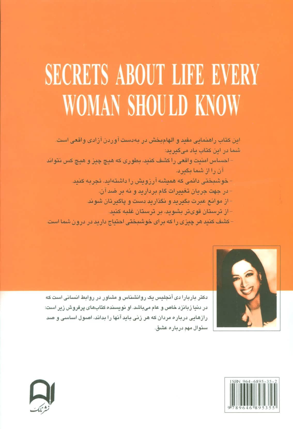 رازهایی درباره زندگی که هر زنی باید بداند (10 اصل برای تکامل احساسی و معنوی)