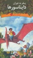 کتابخانه درختی 1 (سفر به دوران دایناسورها)
