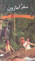 کتابخانه درختی 6 (سفر به آمازون)