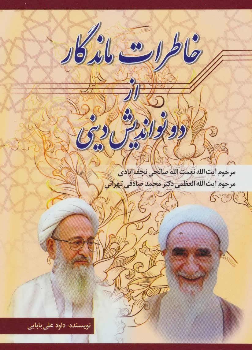 خاطرات ماندگار از دو نواندیش دینی (نعمت الله صالحی نجف آبادی،محمد صادقی تهرانی)