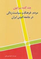 چند کلمه پیرامون مردم،فرهنگ و سیاست زدگی در جامعه کنونی ایران