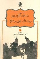 داستان اکوان دیو و داستان بیژن و منیژه (شاهنامه فردوسی13)
