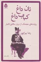 نان داغ کباب داغ (روایت هایی مضحک از دربار سلاطین قاجار)